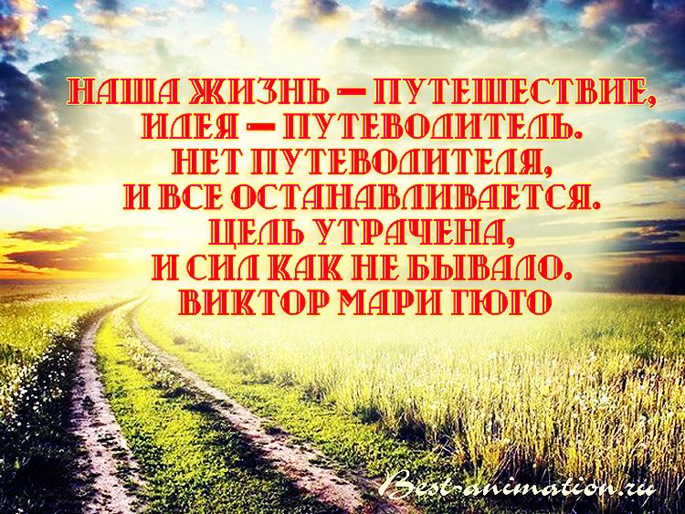 Цитаты великих людей - Что такое жизнь - Наша жизнь — путешествие, идея — путеводитель...