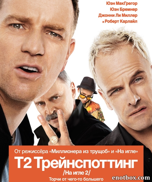 Т2 Трейнспоттинг / На игле 2 / T2 Trainspotting (2017/WEB-DL/WEB-DLRip)