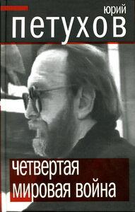 Четвертая мировая война - Юрий Петухов