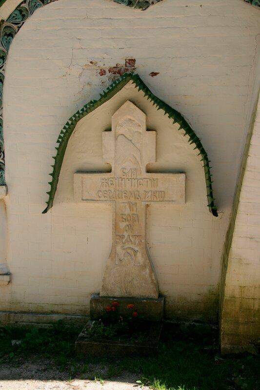 Абрамцево, церковь Спаса Нерукотворного, Крест на могиле сына Андрея, высеченный Е.Г.Мамонтовой