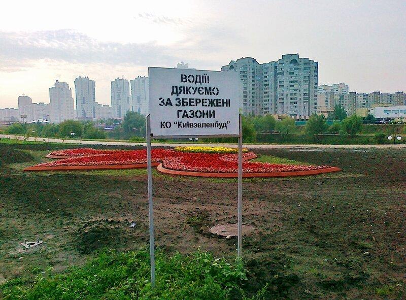 Просьба к водителям не портить газоны