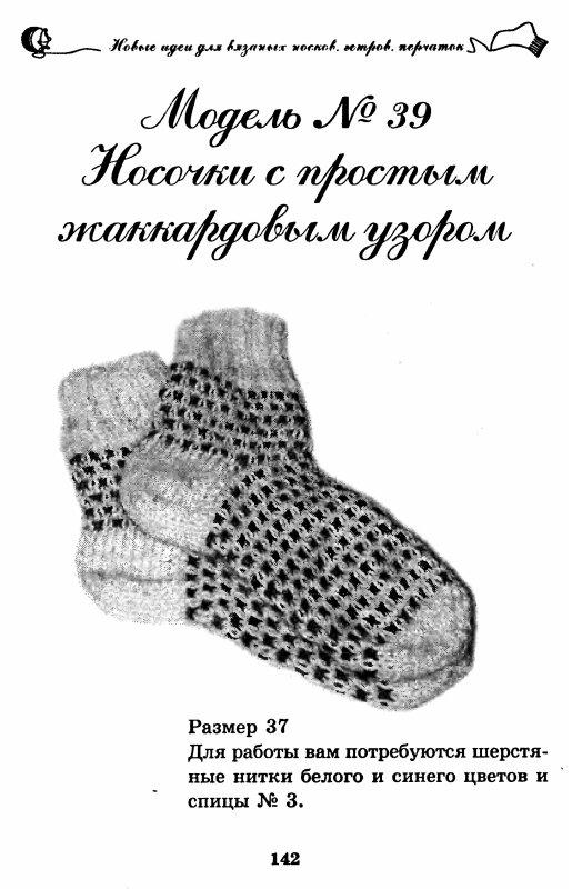 научиться вязать носки в картинках воплощения этой идеи