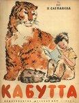 Слепакова Н. Кабутта (Стихи). Рис. М.Майофис. М., 1962. 15 стр. 60 000 экз. 18 к.jpg