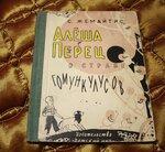 Жемайтис С. Алеша Перец в стране гомункулусов. рис. Булатова Э. М Детский мир 1959г. 48с картонный переплет, немного увеличенный формат.jpg