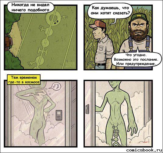 пятница. комиксы 28