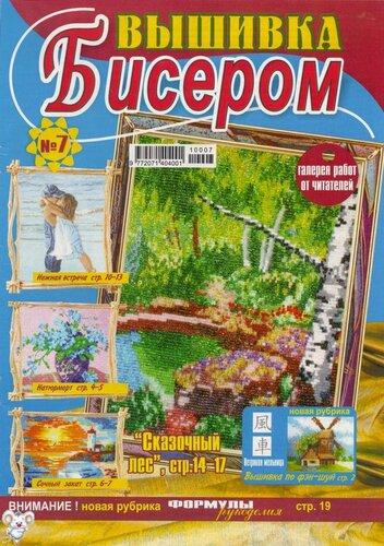 Журнал, специализирующийся на публикации схем для вышивки бисером.