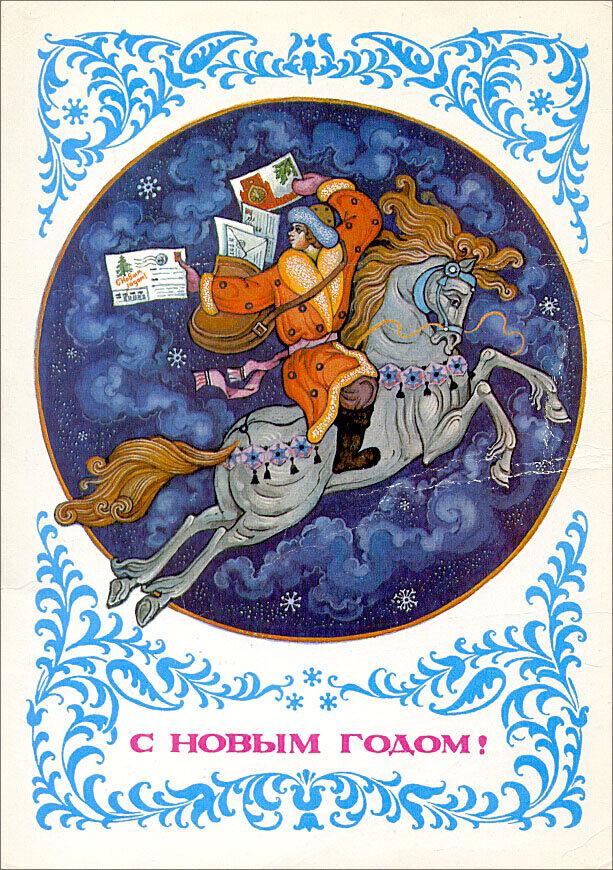 Советские новогодние открытки 1981 год, картинки мне