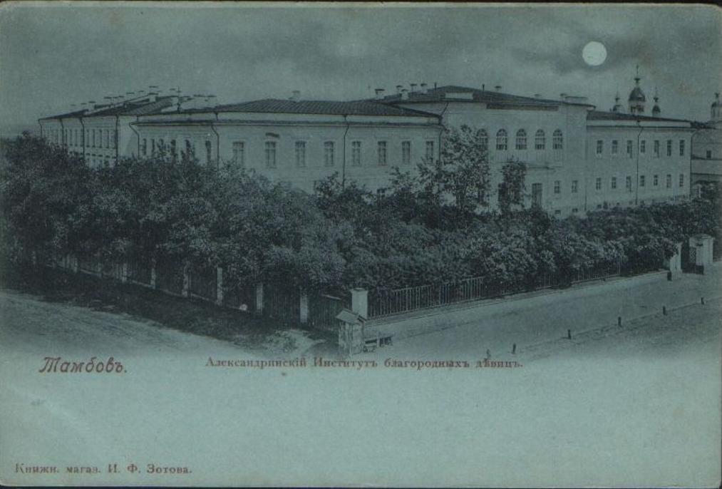 Александринский Институт благородных девиц