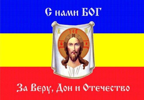 флаг казачества
