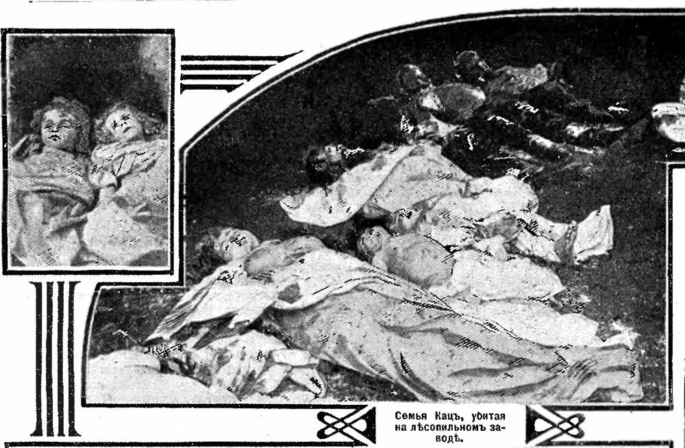 Погром в Белостоке.  Семья Кац, убитая на лесопильном заводе.