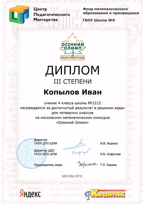 Осенний Олимп - Диплом III степени.png