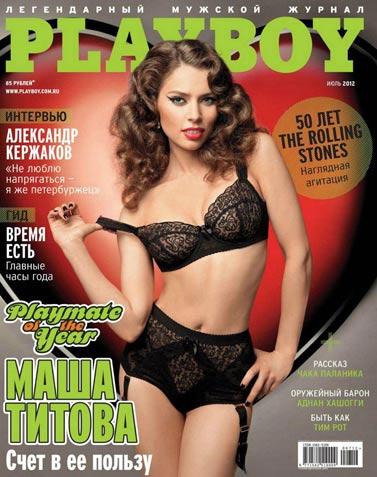 Маша Титова на обложке журнала Playboy Россия, июль 2012