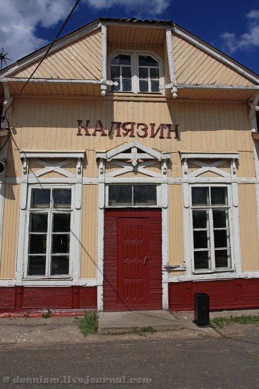 Вокзал станции Калязин.