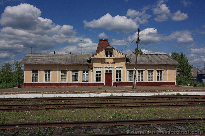 Калязин. Железнодорожный вокзал.