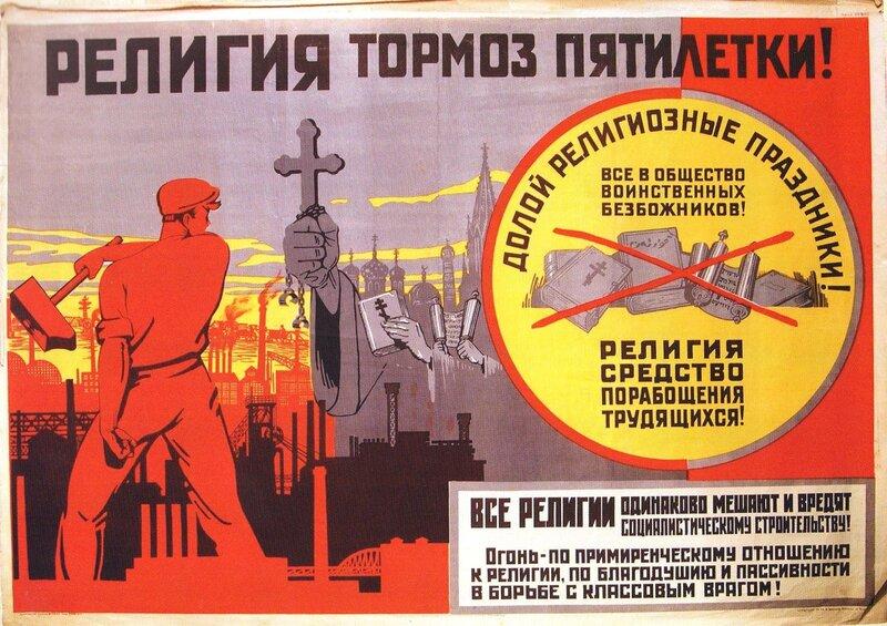 воинствующий атеизм советских безбожников