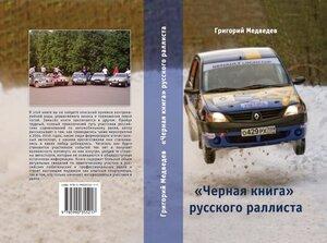 Подарочное издание Черная книга русского раллиста