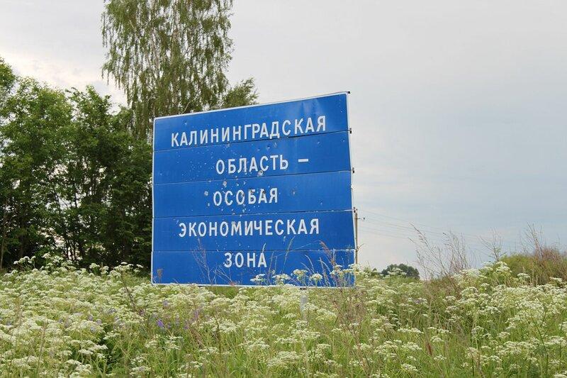 Калининградская область - особая экономическая зона