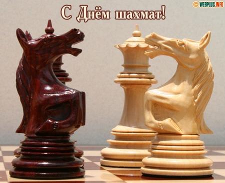 С Международным днем шахмат. Противостояние фигур открытки фото рисунки картинки поздравления
