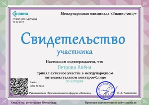 Документ СУ4БЛЦЗ17-348536-04 (Znanio.ru).jpg