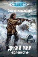 Книга Извольский Сергей - Дикий мир. Колонисты