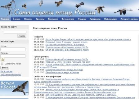 5. Союз охраны птиц.jpg