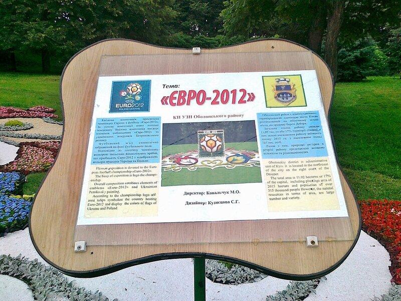 Стенд-описание цветочной композиции Евро 2012