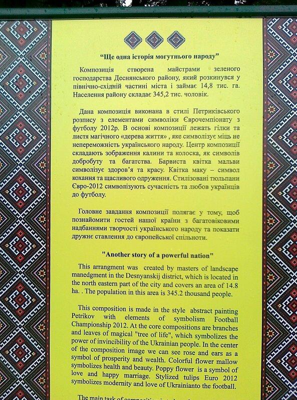Стенд-описание цветочной композиции на выставке цветов