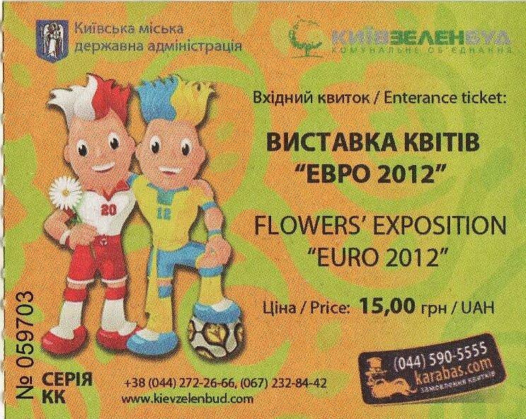 Входной билет на выставку цветов Евро 2012
