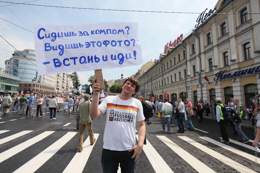 Шествие по бульварному кольцу 12 июня