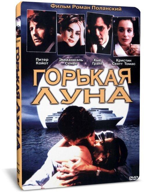 Горькая луна - Bitter Moon (1992) DVDRip