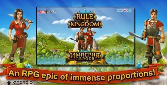 Игра «Империя Героев» для Android OS