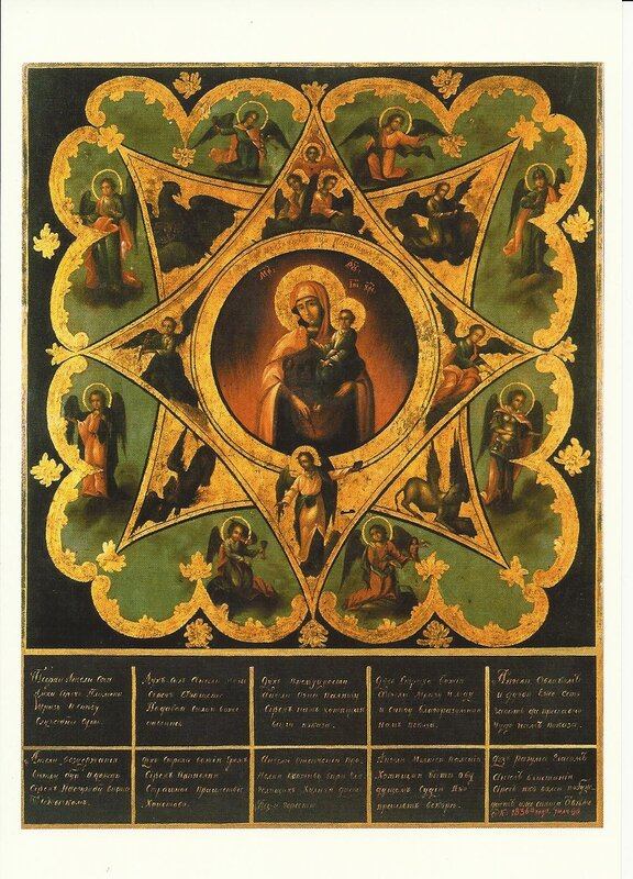 "Икона  ""Богородица Неопалимая Купина "" ."
