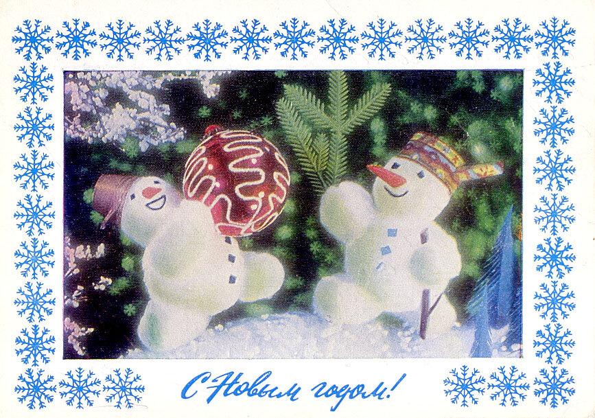 Новогодние открытки 1979 года фото, картинки разные темы