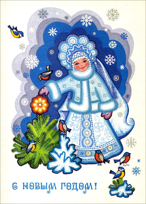 Открытки новый год советские снегурочки