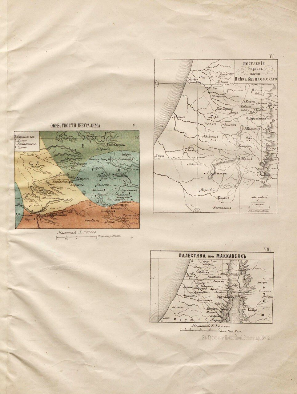 05. Поселения евреев после Плена Вавилонского. Палестина при Маккавеях. Окрестности Иерусалима