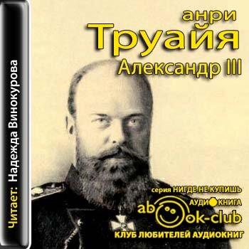 ТРУАЙЯ АЛЕКСАНДР III СКАЧАТЬ БЕСПЛАТНО
