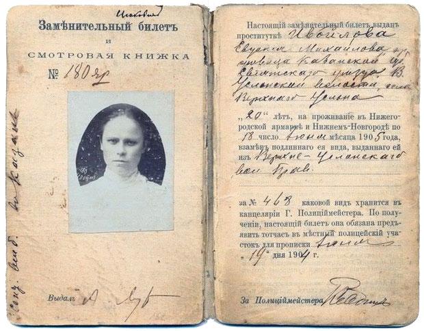 Перипетии проституции и секса в СССР. 1920-1991 г. ( 40 фото ) 18 + _Prostitutka6.JPG