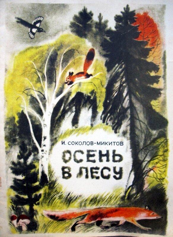 иван соколов микитов лесные картинки поклонники