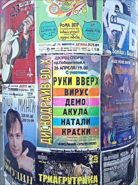 Дискотека 80-х, афиша когда-то популярных групп