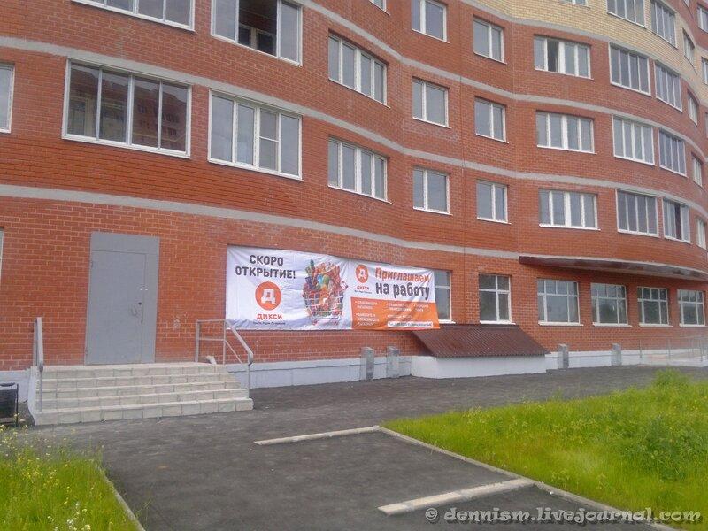 Фрязино, улица Горького, 3.