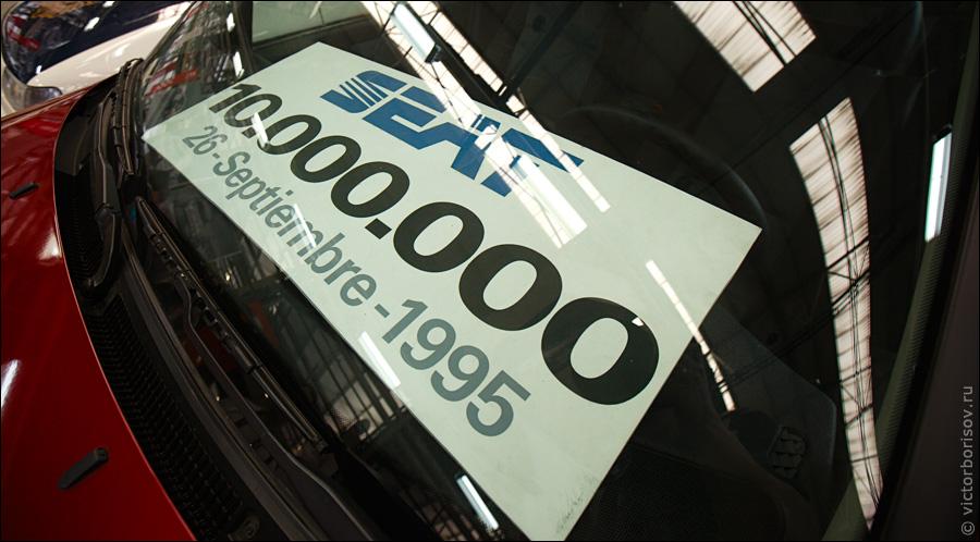 Музей исторических автомобилей SEAT