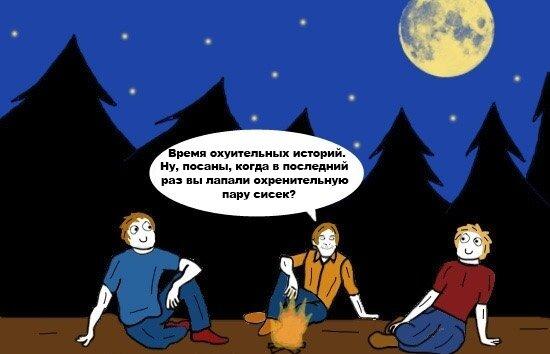 Комикс про школьные истории