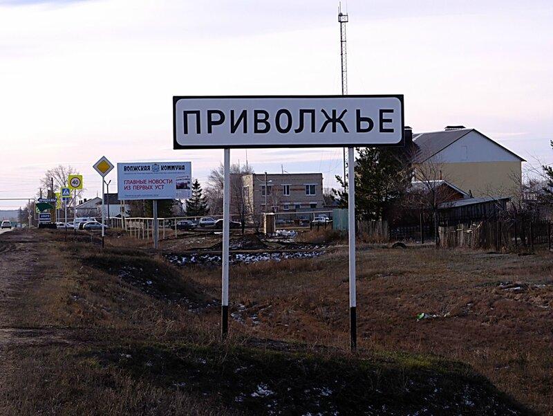 с. Приволжье 035.JPG