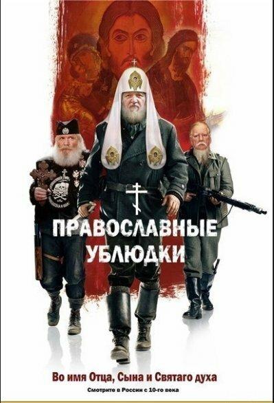 Православные ублюдки