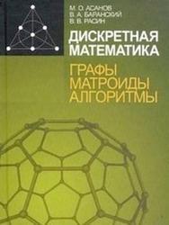 Книга Дискретная математика, Графы, Матроиды, Алгоритмы, Асанов М.О., Баранский В.А., Расин В.В., 2010