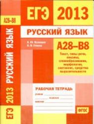 ЕГЭ 2013, Русский язык, Рабочая тетрадь, А28-B8, Кузнецов А.Ю., Сененко О.В.