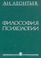 Журнал Философия психологии