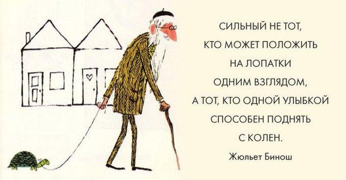 Сильный не тот, кто может положить на лопатки одним взглядом, а тот, кто одной улыбкой способен поднять с колен