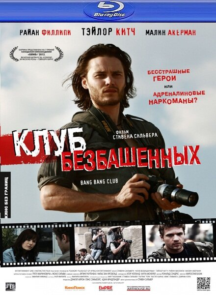 Клуб безбашенных / The Bang Bang Club (2010/BDRip 720p/DVD9/HDRip)