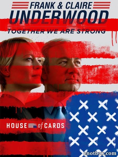 Карточный домик (5 сезон: 1-13 серии из 13) / House of Cards / 2017 / ПМ (Amedia) / WEBRip + 720p + 1080p